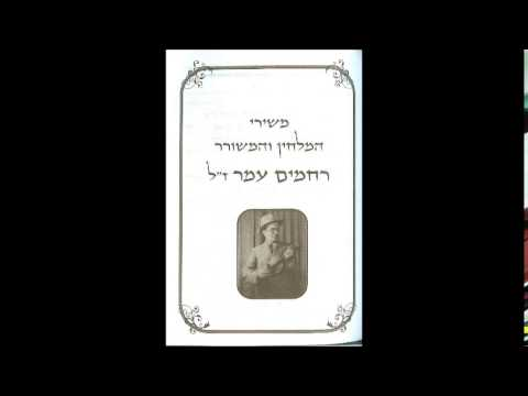 יודוך רעיוני   להקת רחמים עמר   שנת 1951