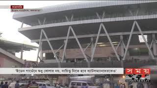 কলকাতার দিবারাত্রির টেস্ট ম্যাচকে স্মরণীয় করতে নানা আয়োজন | Bangladesh Vs India Eden Gardens