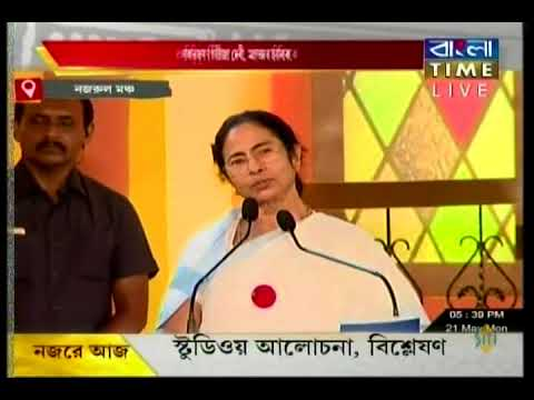 Bengal CM speaks at Banga Samman awards ceremony