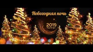 Новогодняя ночь 2019!