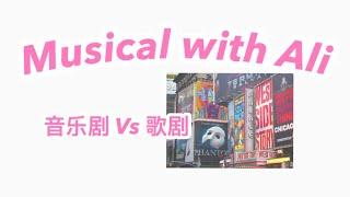 音乐剧和歌剧到底有什么区别呢?🤔Musical With Ali #1