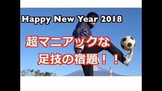 新リフティングムーブの宿題 & 新年のご挨拶 New Year Greeting by TRICkSTAR5