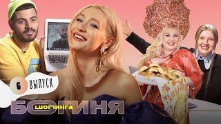 Образ на выставку в Третьяковскую галерею за 15 тыс. рублей | Богиня шопинга | 6 выпуск
