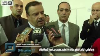 مصر العربية | وزير تونسي: تونس تشكو عجزا ب500 مليون مكعب من المياه نتيجة الجفاف