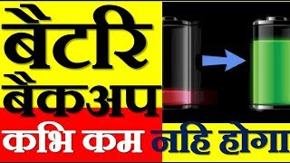 How to increase mobile Battery Backup 10 times !!??  Mobile battery backup solution !!