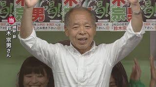 【HTBニュース】日本維新の会、比例で出馬した鈴木宗男さんが当選