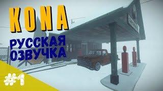 KONA - Прохождение Русккая озвучка. 1