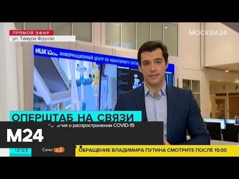 В России подтвердили 6 411 случаев заражения коронавирусной инфекцией - Москва 24