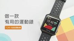 「邦尼評測」真正有用的運動錶!TCRD GPS 智能運動錶開箱評測(JDI 陽光屏、反射式螢幕、內建GPS  智慧手錶值不值得買