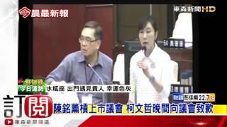 反漲官舍租金 北市研考會主委備詢暴走喊辭職-東森新聞HD