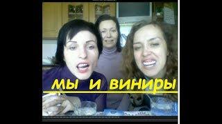 мы и виниры- виниры и мы))