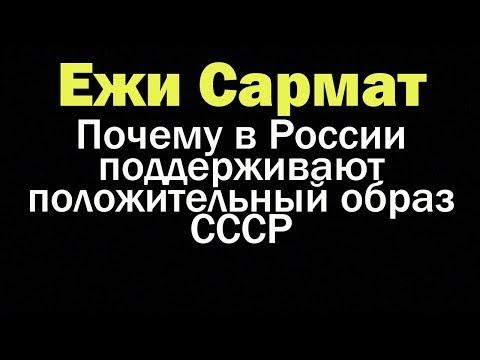 Положительный образ СССР | Ежи Сармат