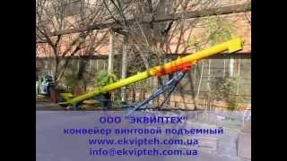 Конвейер винтовой передвижной с подъемником, диаметр 273 мм, 100 т/час по зерну.(ООО