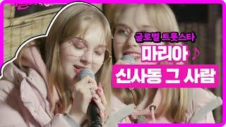 '리틀 주현미' 마리아의 옥구슬 트로트♬ @ㅣ불타는 청춘(Young Fire)ㅣSBS ENTER.