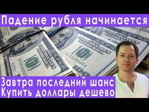 Падение рубля начинается покупаем доллары на всё прогноз курса доллара евро рубля на ноябрь 2019