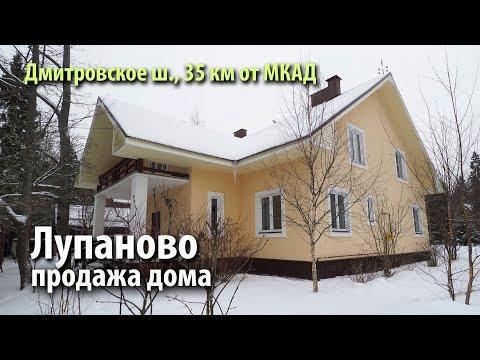 дом лупаново   купить дом дмитровский район   купить дом дмитровское шоссе