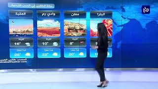 النشرة الجوية الأردنية من رؤيا 27-11-2018