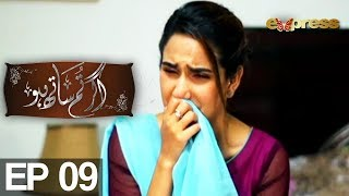 agar-tum-saath-ho---episode-09-express-entertainment-humayun-ashraf-ghana-aly-anushay-abbasi