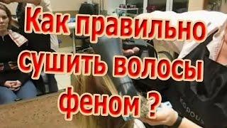 Как правильно сушить волосы феном(Важный момент при сушки волос феном, как получить гладкие волосы при сушке феном. Видео к статье http://akaparis.ru/ra..., 2013-02-10T14:54:29.000Z)