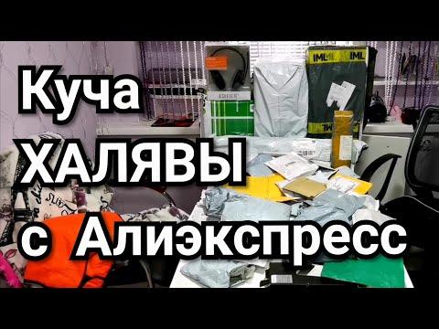 #17 Куча ХАЛЯВЫ с Алиэкспресс.