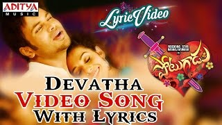 Devatha Video Song With Lyrics II Potugadu Songs II Manchu Manoj Kumar, Sakshi Chaudhary