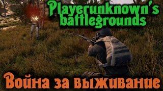 Playerunknown's Battlegrounds - Война за выживание