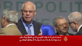 برلمان طبرق يرفض منح الثقة لحكومة الوفاق