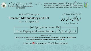 Urdu Typing and Presentation | Workshop | Day-1 | 2nd Session | TSUA | CPDUMT, MANUU