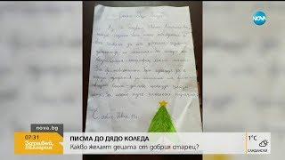 ПИСМА ДО ДЯДО КОЛЕДА: За какви подаръци мечтаят децата? - Здравей, България (24.12.2018)