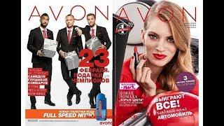 Каталог Avon  02 2018 смотреть онлайн: подарки к 23 февраля