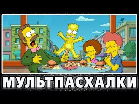 Симпсоны в кино / The Simpsons Movie [Easter Eggs]