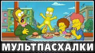 Симпсоны в кино / The Simpsons Movie [Easter Eggs]
