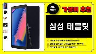 삼성 태블릿 - 2021년 상반기 구매 인기 순위 가성…