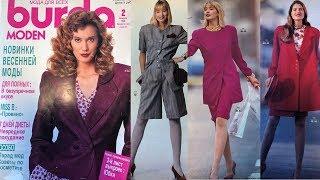 Листаем журнал Burda Moden 02/1989/Обзор на Burda Moden 02/1989