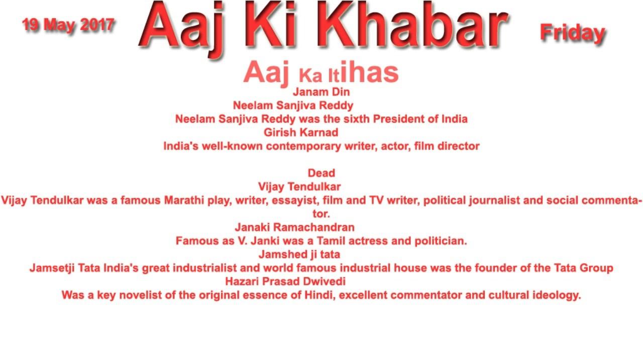 Aaj ki khabar 19 05 2017 latest news in hindi
