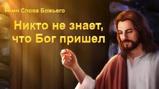 Песни про Бога «Никто не знает, что Бог пришел»