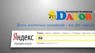 dalor - Доска бесплатных объявлений - все для ремонта и строительства(, 2015-06-25T20:17:17.000Z)