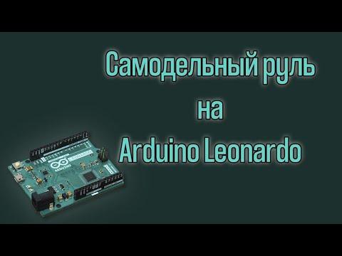 Самодельный руль на Arduino
