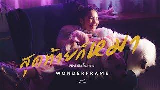WONDERFRAME - สุดท้ายก็หมา【Official Teaser】