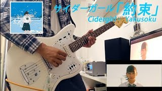 サイダーガール/CIDERGIRL -【約束】『Yakusoku』[Guitar cover]