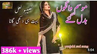 clos o mausam wangu badal gaye naseebo lal punjabi sad by sohail 4 u