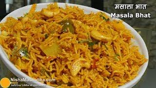 Masale bhat Recipe | मसाला भात बनाने की विधि ।  Maharashtrian Spiced Rice