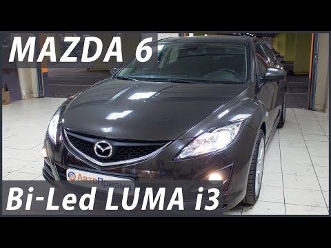 Mazda 6 - Замена штатных галогенных линз на светодиодные Luma i3, замена стекол фар.