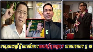 Khan sovan - ទស្សទាយព្រឹត្តិការណ៍ពេលសមរង្សីចូលស្រុក, Khmer news today, Cambodia hot news, Breaking