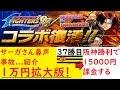 【パズドラ】KOFコラボ 1万円拡大版での、阪神勝利で5000円(15000円)課金する【37勝目】