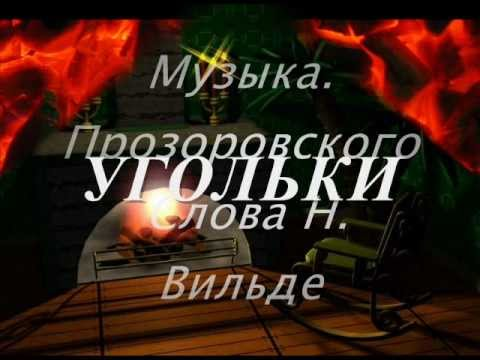 Клип Олег Погудин - Угольки