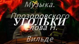 Угольки   поет Олег Погудин