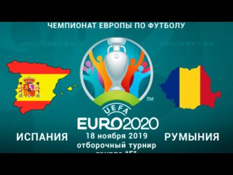 Испания - Румыния Италия — Армения В прямом эфире онлайн матч онлайн  Spain - Romania