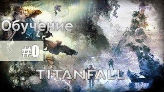Прохождение Titanfall — Обучение #0