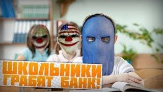 ШКОЛЬНИКИ ГРАБЯТ БАНК!